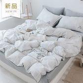 預購-北歐都會 精梳純棉床包被套組-加大-雅格