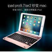 藍芽鍵盤  蘋果ipad pro9.7寸藍芽鍵盤保護套平板電腦超薄air2全包殼 JD 玩趣3C