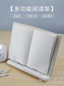 讀書架閱讀架多功能得力小學生兒童夾書器成人 學生用課本支架夾 HM 小時光生活館