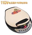 利仁110v電餅鐺美國日本加拿大智慧烙餅鍋懸浮盤可拆洗披薩煎餅機 阿薩布魯