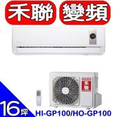 《全省含標準安裝》禾聯【HI-GP100/HO-GP100】《變頻》分離式冷氣