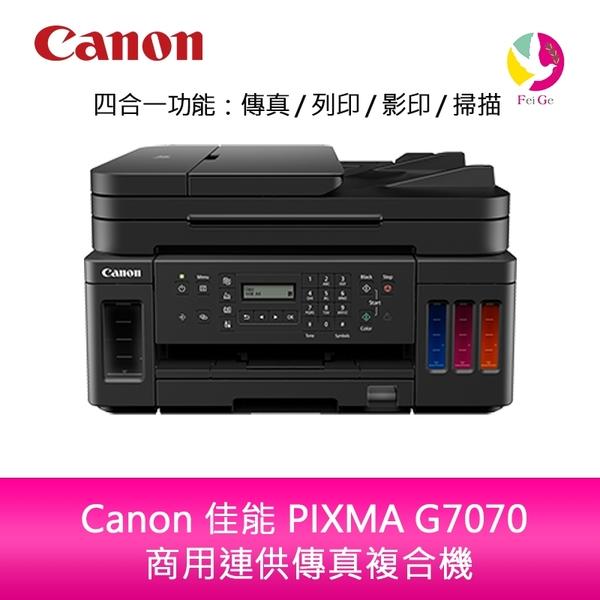 分期0利率 Canon 佳能 PIXMA G7070 商用連供傳真複合機