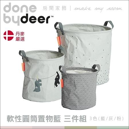 ✿蟲寶寶✿【丹麥Done by deer】收納玩具 軟性圓筒置物籃/收納籃/收納箱 三件組 灰色