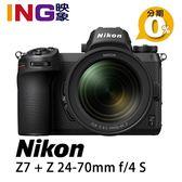 【24期0利率】NIKON Z7+24-70mm f/4 S 國祥公司貨