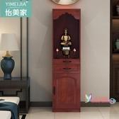 祖先桌 現代簡約佛龕櫃佛像供台佛櫃神龕供桌家用財神爺關公觀音立櫃帶門T 2色