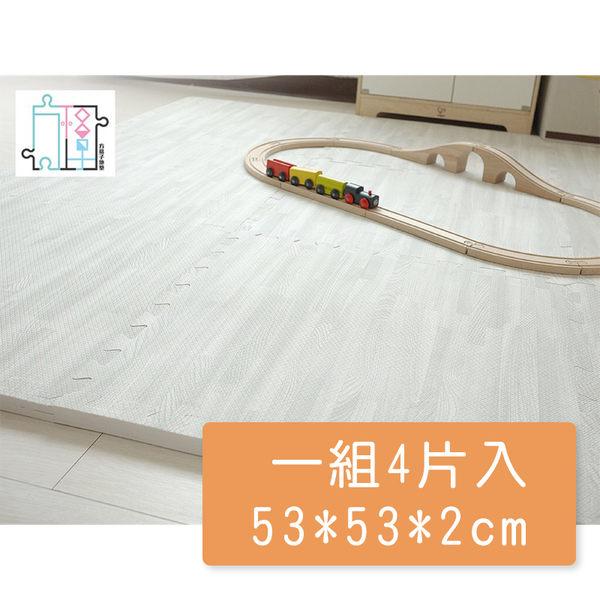 【愛吾兒】100%台灣製造方格子無毒木紋地墊 四片入 EVA巧拼地墊/遊戲墊/爬行墊/運動墊 SGS檢驗合格