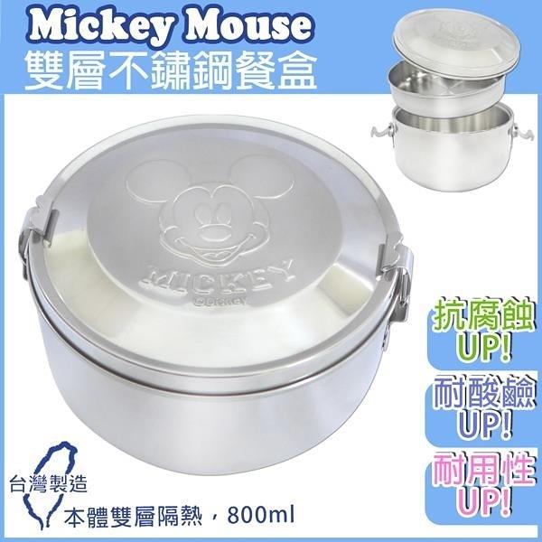 【南紡購物中心】《台灣製》Mickey Mouse雙層隔熱不鏽鋼餐盒DS-8265