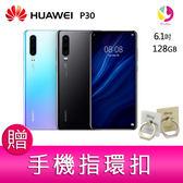 分期0利率 華為 HUAWEI P30 8G/128G徠卡4000萬超感光三鏡頭智慧型手機 贈『手機指環扣*1』