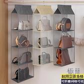 收納掛袋包包衣柜墻掛式收納掛袋置物收納架包包整理【極簡生活】