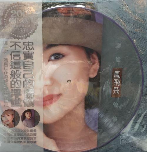 【停看聽音響唱片】【黑膠LP】鳳飛飛:浮世情懷限量版紀念彩膠