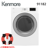 【Kenmore楷模】15KG 滾筒式乾衣機 91182 白色機身 送基本安裝