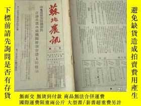 二手書博民逛書店罕見蘇北農訊1951年第三期Y255300