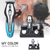 理髮器 刮鬍刀 剃頭刀 理髮刀 電推剪 電剪 電動刮鬍刀 11合一電動理髮除毛器【H046】MY COLOR