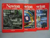 【書寶二手書T5/雜誌期刊_RHL】牛頓_61~63期間_共3本合售_自然博物館-澳洲等