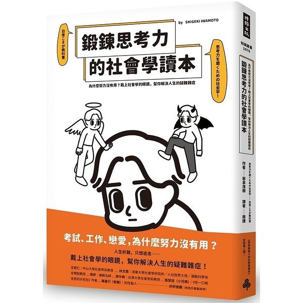 鍛鍊思考力的社會學讀本:為什麼努力沒有用?戴上社會學的眼鏡,幫你解決人生的疑難雜