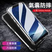 三星 Galaxy Note8 Note9 手機殼 空壓殼 冰晶盾 氣囊防摔 保護套 全包 四角加厚 透明 手機套