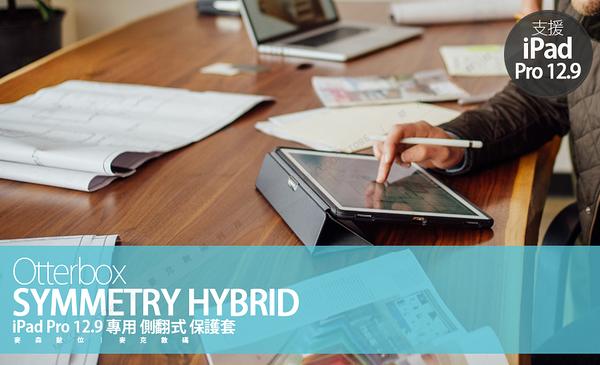 Otterbox SYMMETRY HYBRID iPad Pro 12.9 專用 2nd (2017) / 1nd (2015) 保護套