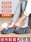 鞋套家用布料可反復洗加厚防滑耐磨室內絨布腳套學生機房兒童成人 夏季狂歡