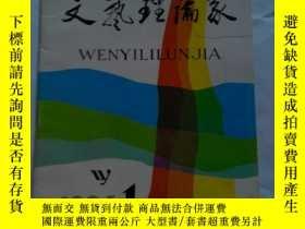 二手書博民逛書店罕見文藝理論家1986年第一期150107 江西省文學藝術研究所