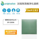 適用日立Hitachi: EP-1500K【Original Life 沅瑢】長效可水洗除濕機濾網濾網