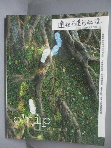 【書寶二手書T6/旅遊_QLA】通往花蓮的祕徑_O RIP生活旅人工作室