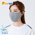 UV100 防曬 抗UV-防潑水立體口罩套