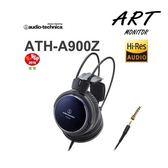 日本製 鐵三角 ATH-A900Z (附收納袋) ART MONITOR 密閉動圈型耳罩式耳機 公司貨保固