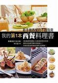 (二手書)我的第1本西餐料理書