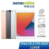 【新機預購 加贈保護貼】iPad 10.2 LTE 128GB(2020)
