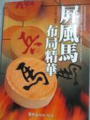 【書寶二手書T1/嗜好_LKU】屏風馬布局精華_何左峰