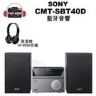 (贈藍牙耳機) SONY 索尼 藍牙音響 CMT-SBT40D HiFi 喇叭 床頭 音響 撥放器 支援 USB CD DVD 公司貨 SBT40D