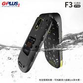 G-Plus F3 2.4吋 三防 IP68防水塵等級 3G通話 大字體 大按鍵 大鈴聲 折疊機 (含座充)