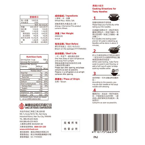 最划算營養麵條2000G【愛買】