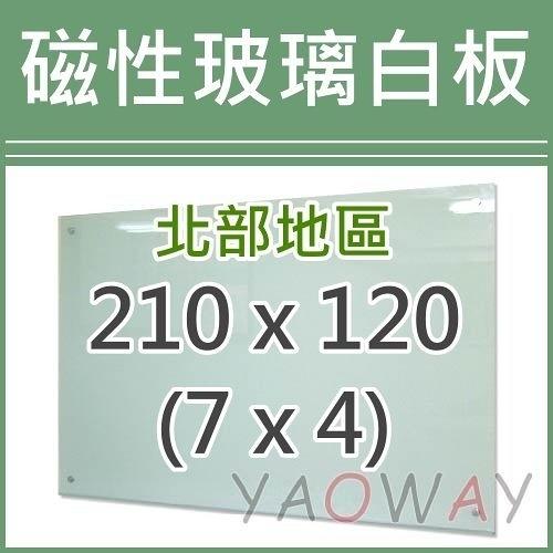 【耀偉】磁性玻璃白板210*120 (7x4尺)【僅配送台北地區】