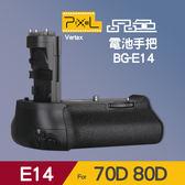 【Pixel 品色】80D 電池手把 Vertax E14 同 Canon BG-E14 適用 70D 80D 屮W2
