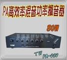 TIW 廣播主機 PA-808/80W PA綜合廣播擴大機 電話業務廣播.消防廣播(折扣優惠中4800)