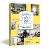 做對翻修,老屋再住20年:從挑對屋型、掌控預算到裝修工程,老屋變身好屋必學翻修..