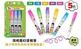 【63633128】(LOG樂格) MOPEE 魔筆小良 5色濕擦魔幻塗鴉彩色筆~植物精華。光敏水解技術