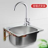 不銹鋼水槽小單槽廚房洗菜盆陽台洗碗池簡易單槽 水盆套餐帶支架 LannaS YTL