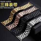 Apple Watch 6 SE 1 2 3 4 5 通用 錶帶 智慧手錶錶帶 三珠不銹鋼 腕帶 金屬 替換 手錶帶