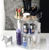 旋轉化妝品收納盒透明亞克力梳妝臺口紅護膚品桌面置物架美妝整理 時光之旅