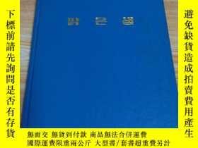 二手書博民逛書店罕見小泉水朝鮮文Y243398 金得萬 延邊人民出版社 出版19