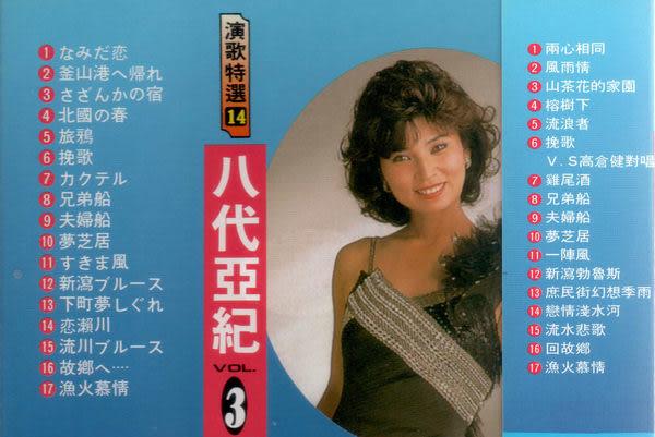 演歌特選 14 八代亞紀 CD (音樂影片購)