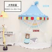 北歐兒童小帳篷床幔蚊帳室內公主游戲房玩具屋寶寶半月讀書角佈置igo