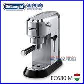 【歐風家電館】(送SW01三明治機) 迪朗奇 Icona 半自動義式咖啡機 EC680.M /EC680 (銀色)