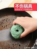 鋼絲球納米植萃清潔球廚房洗碗家用組合裝刷鍋清潔不銹鋼非不掉絲 樂活生活館