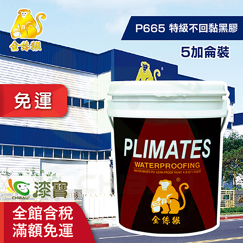 【漆寶】金絲猴│特級不回黏黑膠P-665(5加侖裝) ◆免運費◆