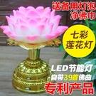 LED七彩蓮花燈供佛燈長明燈菩薩燈唱念佛機佛具用品一對插電供燈