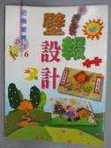 【書寶二手書T7/少年童書_PPF】壁報設計_快樂美勞DIY