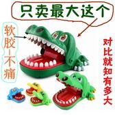 超大號咬手指鱷魚玩具咬手玩具親子互動整蠱創意聚會禮物兒童玩具